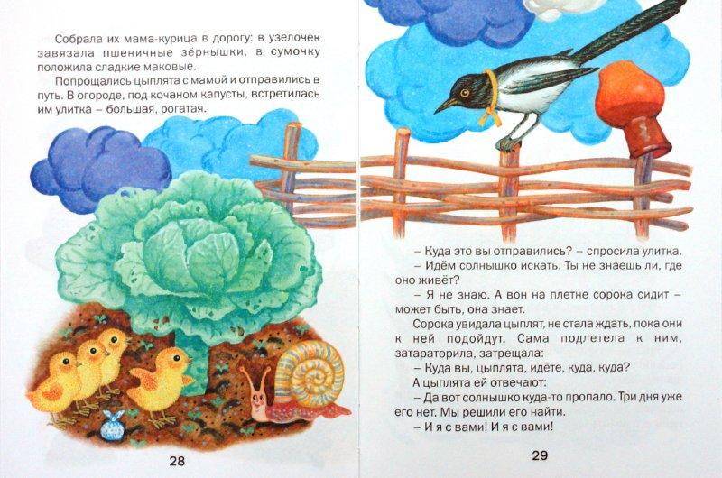 Иллюстрация 1 из 6 для Самый маленький хвостик | Лабиринт - книги. Источник: Лабиринт