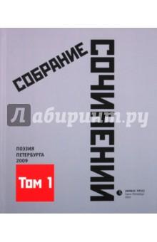 Собрание сочинений. Том 1. Стихотворения 2009 года: Антология современной поэзии Санкт-Петербурга автомобиль от 2009 года