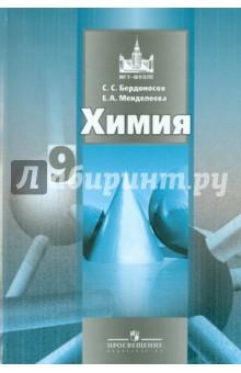 Химия. 9 класс: учебник для общеобразовательных учреждений