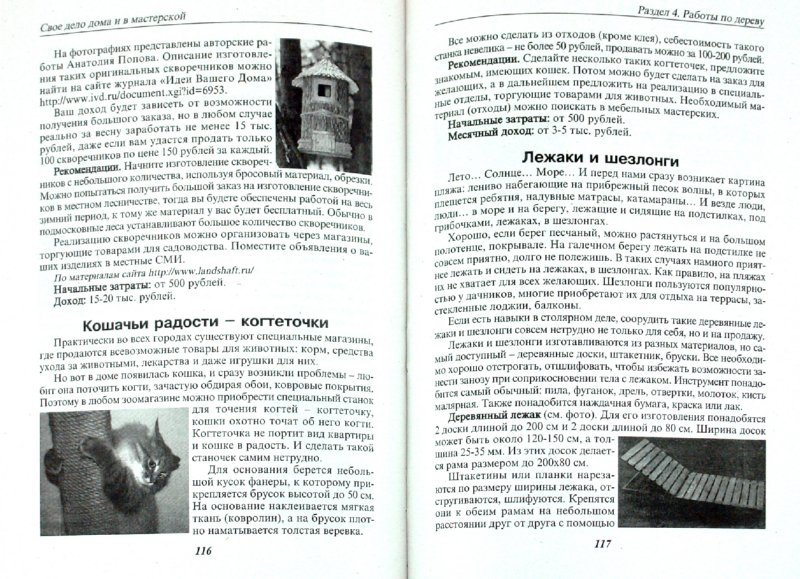 Иллюстрация 1 из 16 для Свое дело дома и в мастерской. От хобби и ремесла к доходному бизнесу. 70 предложений   Лабиринт - книги. Источник: Лабиринт