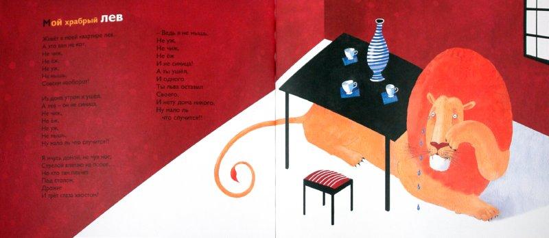 Иллюстрация 1 из 23 для Жила-была собака - Ирина Пивоварова | Лабиринт - книги. Источник: Лабиринт