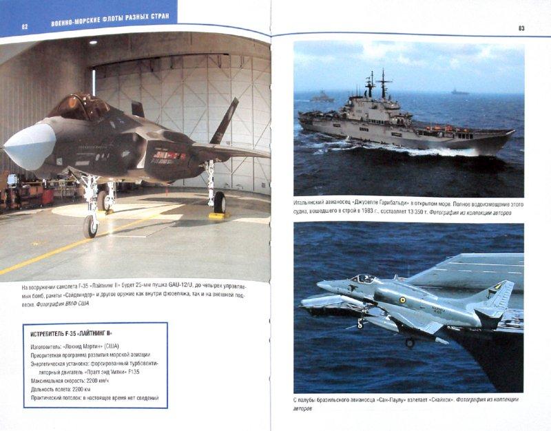 Иллюстрация 1 из 24 для Военные корабли. Мощь и сила современного флота - Боннер, Боннер   Лабиринт - книги. Источник: Лабиринт