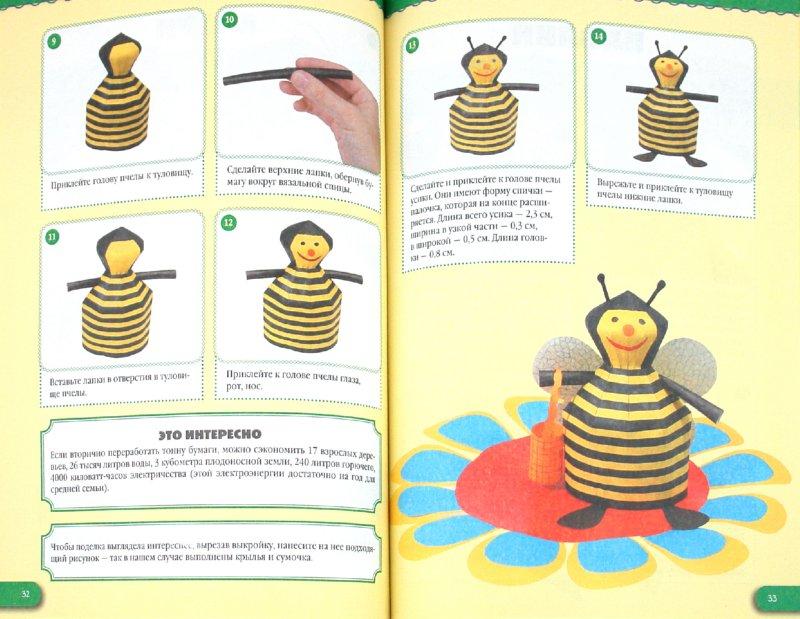 Иллюстрация 1 из 23 для Поделки из бумаги - Жанна Шквыря | Лабиринт - книги. Источник: Лабиринт