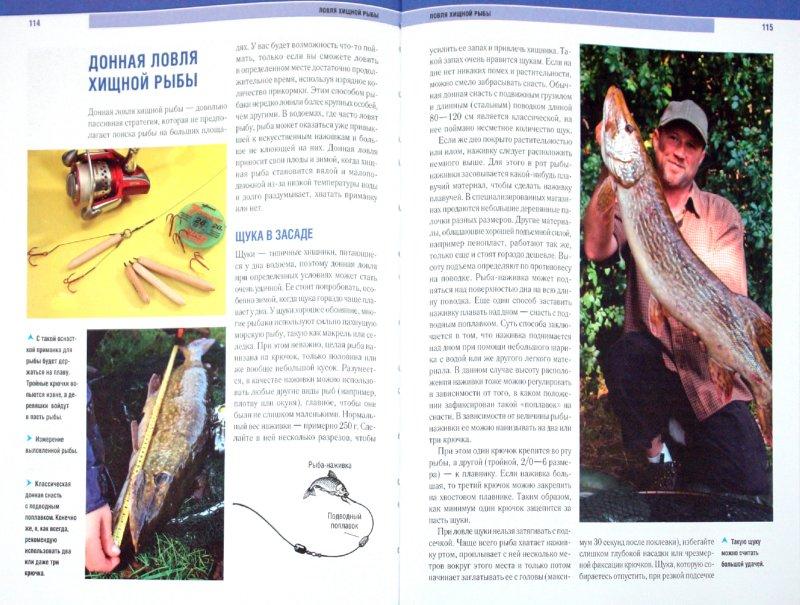 Иллюстрация 1 из 8 для Большая энциклопедия рыбалки - Флориан Лойфер | Лабиринт - книги. Источник: Лабиринт