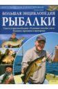 Лойфер Флориан Большая энциклопедия рыбалки