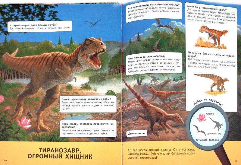 Иллюстрация 1 из 4 для Динозавры - Анн-Софи Боманн | Лабиринт - книги. Источник: Лабиринт