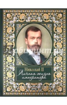 Николай II. Личная жизнь императора тарле е в триумф и трагедия императора