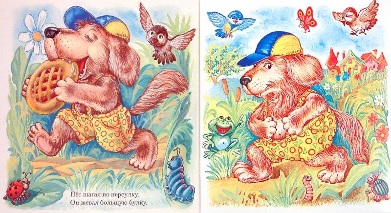 Иллюстрация 1 из 11 для Жадина - Эмма Мошковская   Лабиринт - книги. Источник: Лабиринт