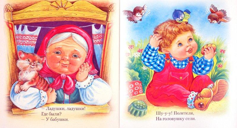 Иллюстрация 1 из 3 для Ладушки | Лабиринт - книги. Источник: Лабиринт