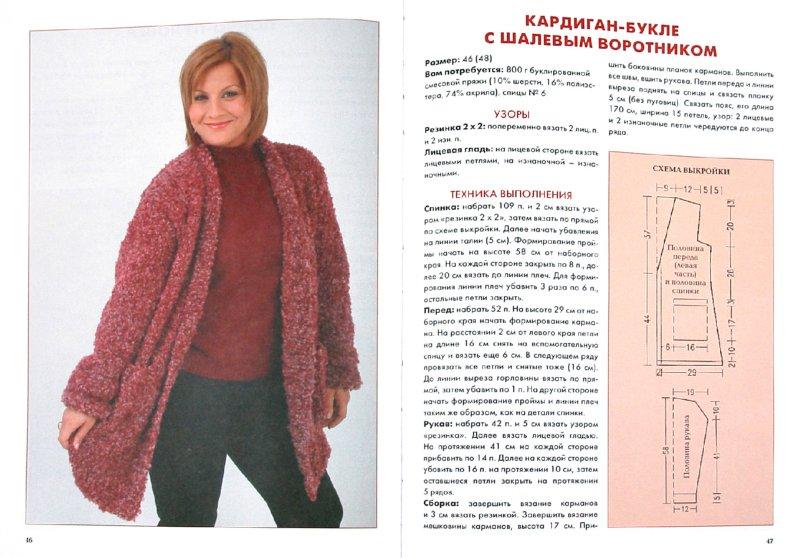 Иллюстрация 1 из 8 для Изысканные пальто и жакеты на любую фигуру | Лабиринт - книги. Источник: Лабиринт