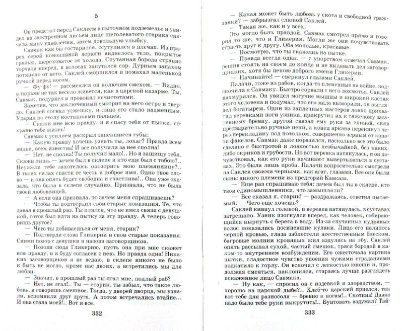 Иллюстрация 1 из 17 для У Понта Эвксинского. В 2 томах. Том 2. Восстание на Боспоре - Виталий Полупуднев   Лабиринт - книги. Источник: Лабиринт