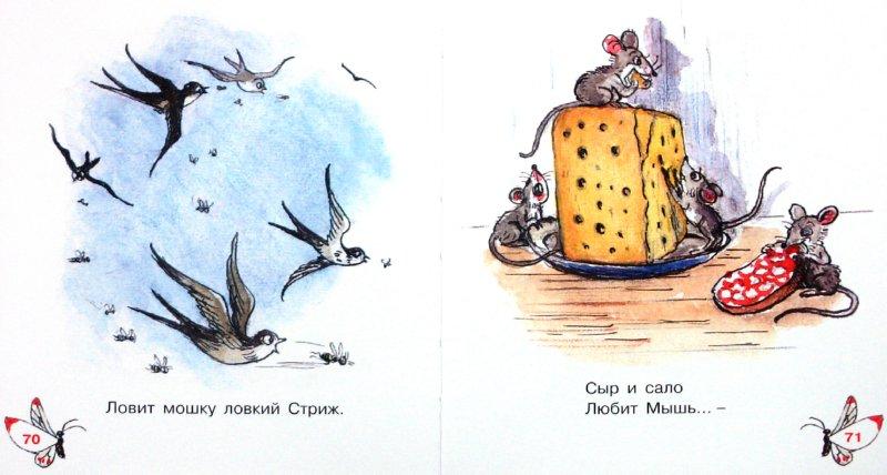 Иллюстрация 1 из 14 для Лучшие стихи и сказки в картинках В. Сутеева | Лабиринт - книги. Источник: Лабиринт