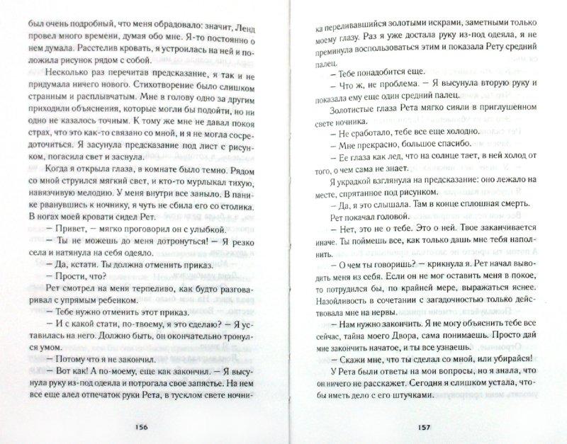 Иллюстрация 1 из 7 для Предсказание эльфов - Кирстен Уайт   Лабиринт - книги. Источник: Лабиринт