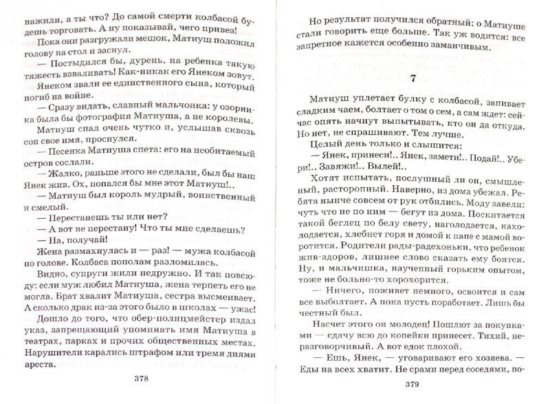 Иллюстрация 1 из 11 для Король Матиуш Первый. Антось-волшебник - Януш Корчак   Лабиринт - книги. Источник: Лабиринт