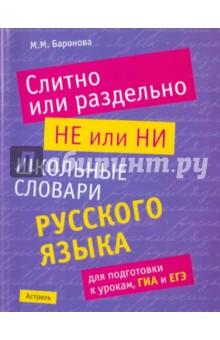 Слитно или раздельно. НЕ или НИ. Школьный словарь русского языка для подготовки к урокам, ГИА и ЕГЭ