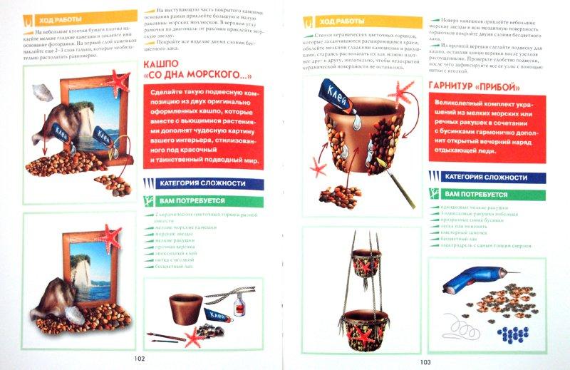 Иллюстрация 1 из 9 для Поделки из природных материалов - Елена Бойко | Лабиринт - книги. Источник: Лабиринт