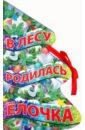Кудашева Раиса Адамовна В лесу родилась елочка раиса кудашева в лесу родилась елочка книжка игрушка