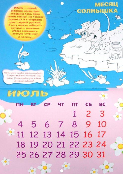 Иллюстрация 1 из 4 для Календарь для малышей 2011. Веселые задания, раскраски, игры | Лабиринт - книги. Источник: Лабиринт