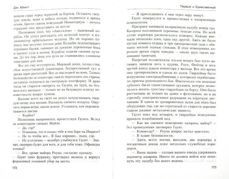 Иллюстрация 1 из 8 для Первый и Единственный - Дэн Абнетт | Лабиринт - книги. Источник: Лабиринт