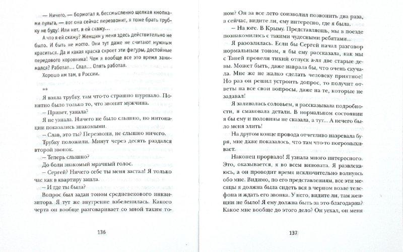 Иллюстрация 1 из 26 для М+Ж (комплект из 4-х книг) - Жвалевский, Пастернак | Лабиринт - книги. Источник: Лабиринт
