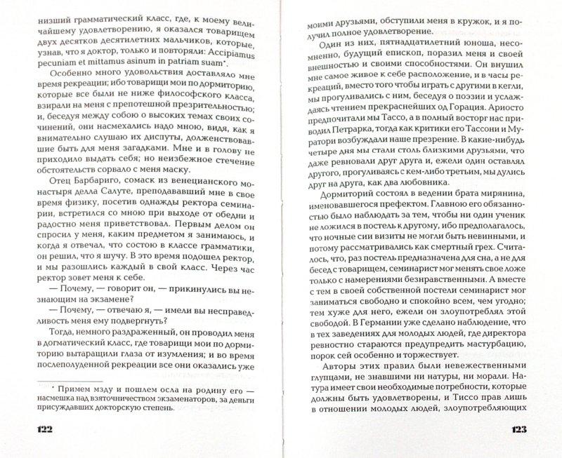 Иллюстрация 1 из 3 для Мемуары Казановы, венецианца - Джованни Казанова | Лабиринт - книги. Источник: Лабиринт