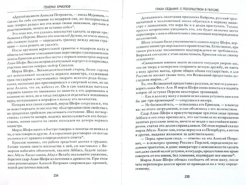 Иллюстрация 1 из 6 для Генерал Ермолов - Владимир Лесин | Лабиринт - книги. Источник: Лабиринт
