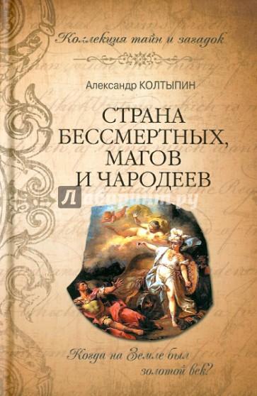 АЛЕКСАНДР КОЛТЫПИН КНИГИ СКАЧАТЬ БЕСПЛАТНО