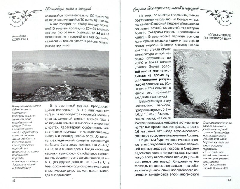 Иллюстрация 1 из 5 для Страна бессмертных, магов и чародеев - Александр Колтыпин | Лабиринт - книги. Источник: Лабиринт
