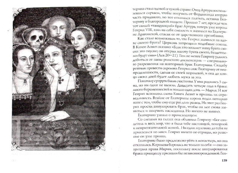 Иллюстрация 1 из 27 для Обреченные королевы - Крис Уолдгер | Лабиринт - книги. Источник: Лабиринт