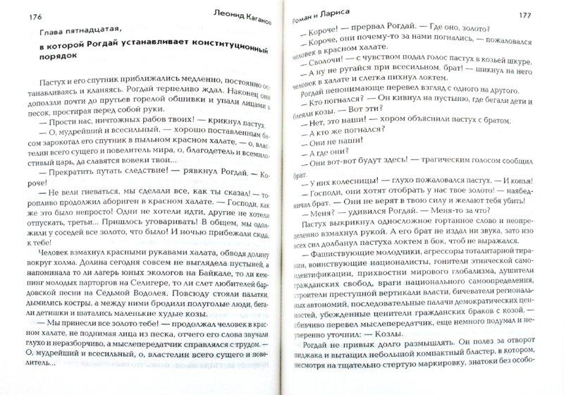 Иллюстрация 1 из 7 для Роман и Лариса - Леонид Каганов | Лабиринт - книги. Источник: Лабиринт