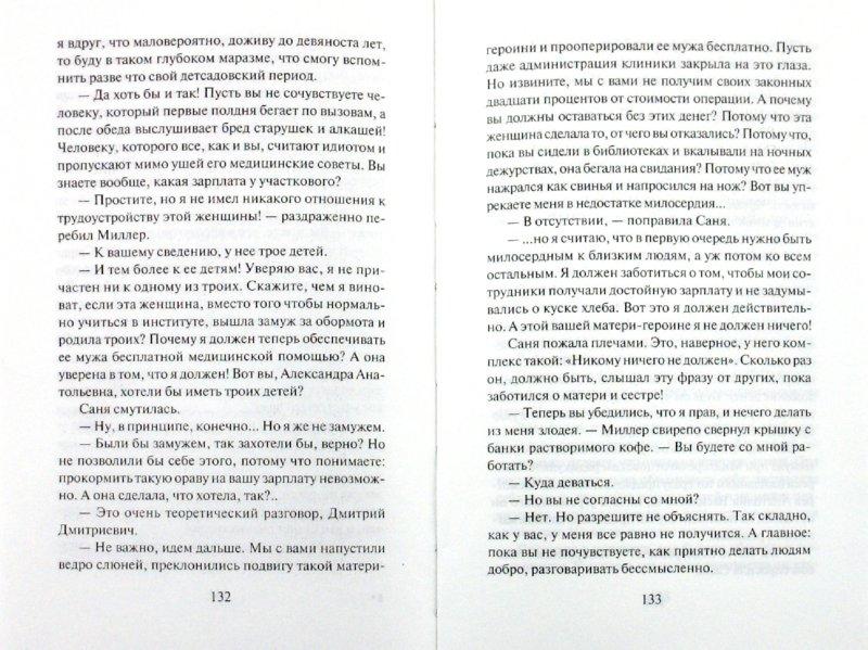 Иллюстрация 1 из 13 для Клиника любви - Мария Воронова | Лабиринт - книги. Источник: Лабиринт