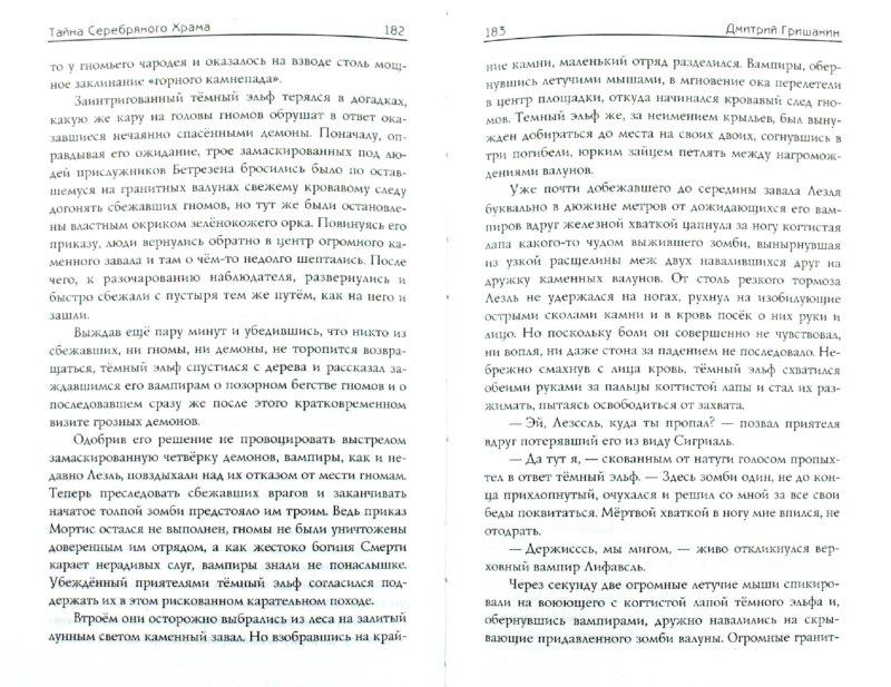 Иллюстрация 1 из 10 для Тайна Серебряного Храма - Дмитрий Гришанин | Лабиринт - книги. Источник: Лабиринт