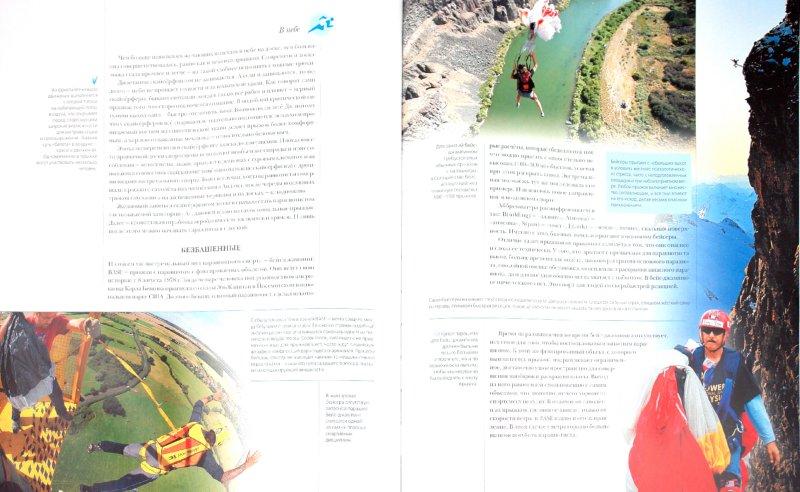 Иллюстрация 1 из 26 для Экстремальный спорт и отдых   Лабиринт - книги. Источник: Лабиринт