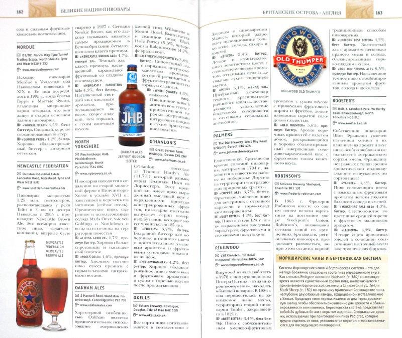 Иллюстрация 1 из 10 для Пиво - Мик Джексон | Лабиринт - книги. Источник: Лабиринт