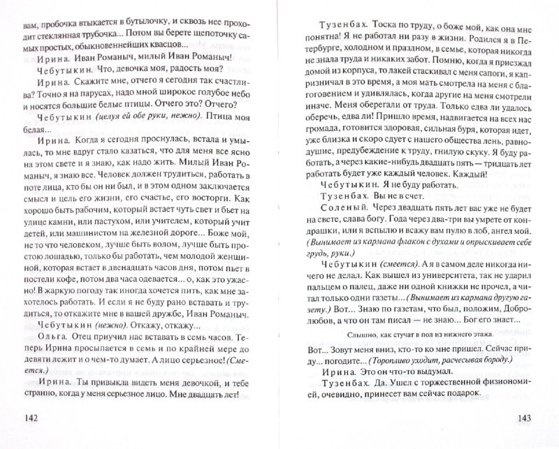 Иллюстрация 1 из 23 для Чайка. Дядя Ваня. Три сестры. Вишневый сад - Антон Чехов | Лабиринт - книги. Источник: Лабиринт