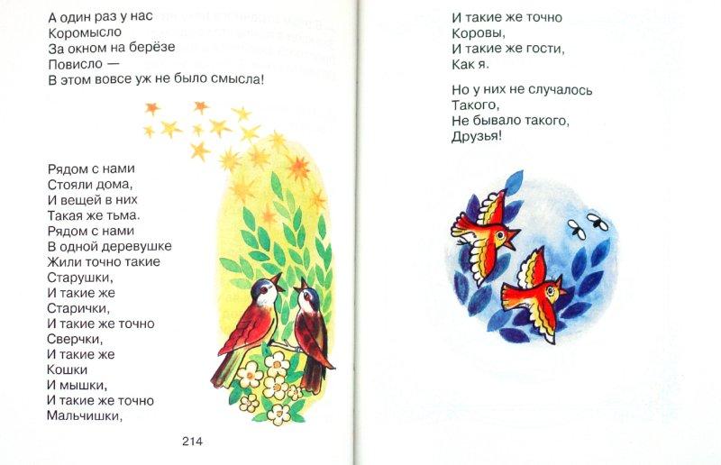 Иллюстрация 1 из 6 для Книга для внеклассного чтения в 1-2 классах   Лабиринт - книги. Источник: Лабиринт