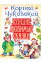 цена на Чуковский Корней Иванович Лучшие любимые сказки