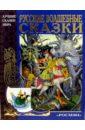 Русские волшебные сказки перышко финиста ясна сокола