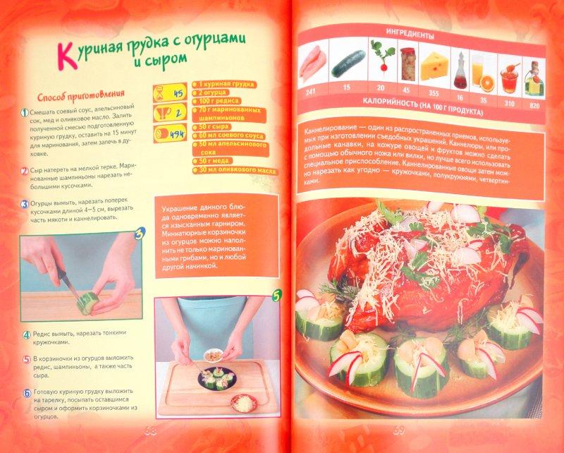 Иллюстрация 1 из 6 для Праздничный стол и украшение блюд - Сладкова, Сладкова | Лабиринт - книги. Источник: Лабиринт