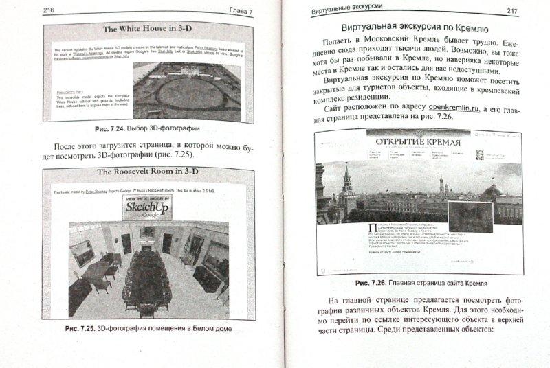 Иллюстрация 1 из 4 для Вся халява Интернета - Бабенко, Тесленко   Лабиринт - книги. Источник: Лабиринт