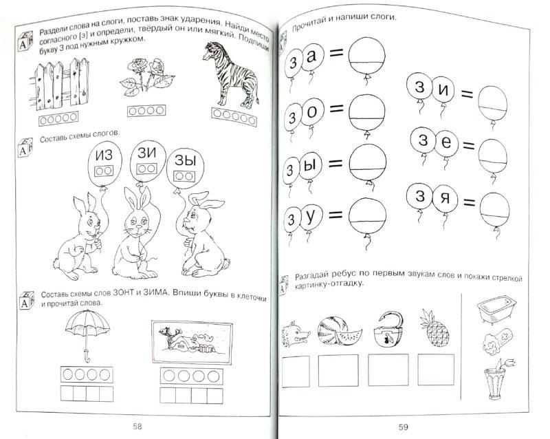 Иллюстрация 1 из 19 для 200 занимательных упражнений с буквами и звуками для детей 5-6 лет - Наталия Костылева   Лабиринт - книги. Источник: Лабиринт