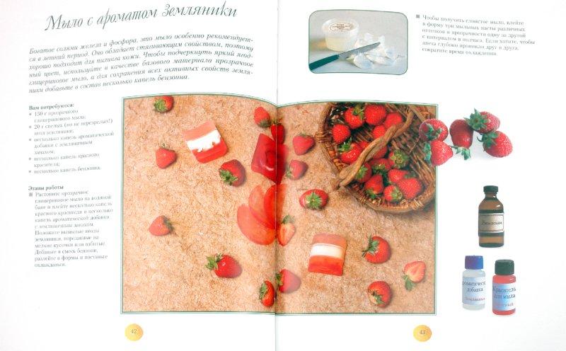 Иллюстрация 1 из 14 для Мыло. Изготовление и декорирование - Мариса Лупато | Лабиринт - книги. Источник: Лабиринт