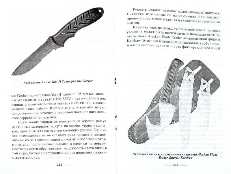 Иллюстрация 1 из 4 для Охотничьи и туристские ножи - Виктор Шунков | Лабиринт - книги. Источник: Лабиринт