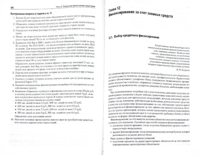 Иллюстрация 1 из 12 для Финансовый менеджмент: Учебник для вузов - Бахрамов, Глухов | Лабиринт - книги. Источник: Лабиринт