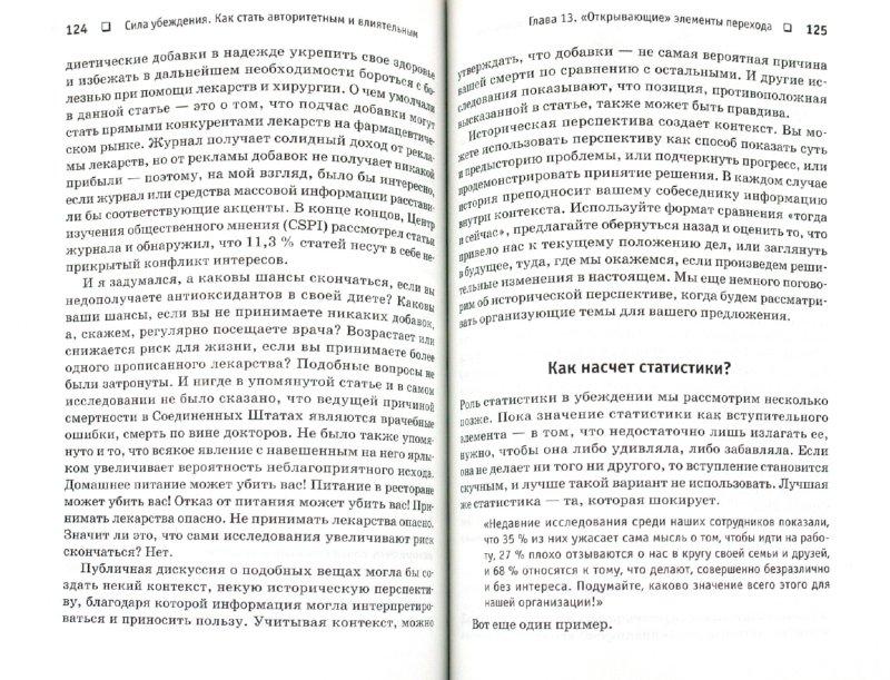 Иллюстрация 1 из 9 для Сила убеждения. Как стать авторитетным и влиятельным - Рик Киршнер | Лабиринт - книги. Источник: Лабиринт