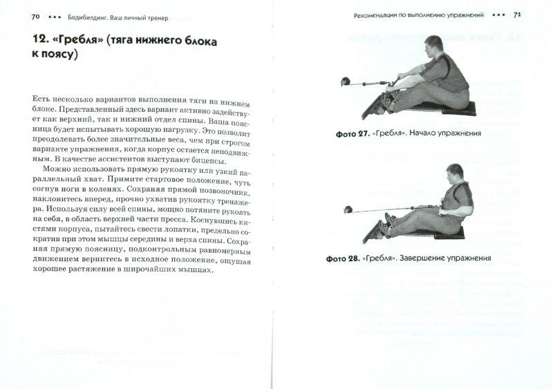 Иллюстрация 1 из 21 для Бодибилдинг. Ваш личный тренер (+СD) - Александр Невзоров | Лабиринт - книги. Источник: Лабиринт