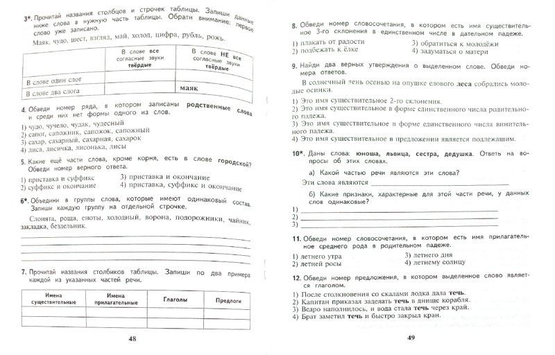 Иллюстрация 1 из 5 для Русский язык: Контрольные тренировочные материалы для 4 класса с ответами и комментариями - Марина Кузнецова   Лабиринт - книги. Источник: Лабиринт