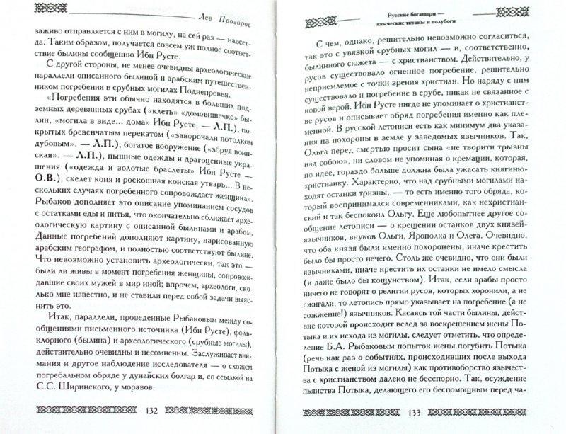 Иллюстрация 1 из 4 для Русские богатыри - языческие титаны и полубоги - Лев Прозоров | Лабиринт - книги. Источник: Лабиринт