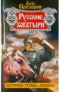 Русские богатыри— языческие титаны и полубоги, Прозоров Лев Рудольфович
