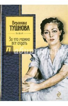Отзывы к книге «За это можно все отдать» Тушнова Вероника Михайловна